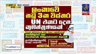 Siyatha Paththare | 24.07.2019 | Siyatha TV Thumbnail