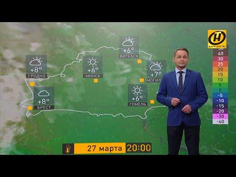 Прогноз погоды на 27 и 28 марта: в воскресенье понадобятся зонты