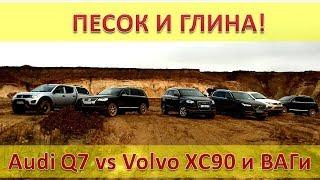OFF ROAD: Volvo XC90 2016 vs Audi Q7 2010 vs VW Touareg FL 2014 и прочие ВАГи / Покатушки в карьере