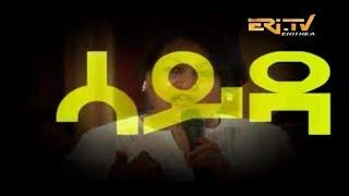 ERi-TV, #Eritrea - ሳይዳ፡ ተጋዳሊት ኣልጋነሽ ስምኦን (ጋል ሓለፋ) - ኣባል ወተሃደራዊ ሃንደሳ