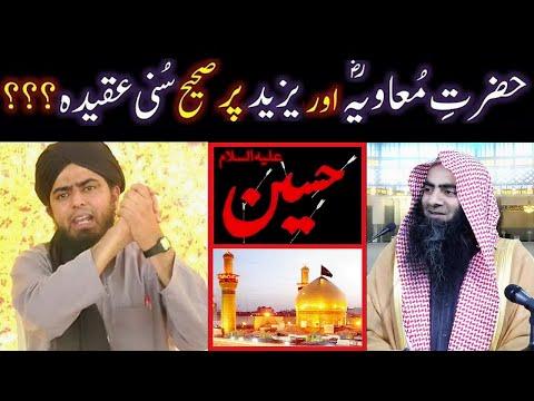 Hazrat MOAVIAH r.a Aur YAZEED say motalliq Saheh SUNNI AQEEDAH ??? (By Engineer Muhammad Ali Mirza)