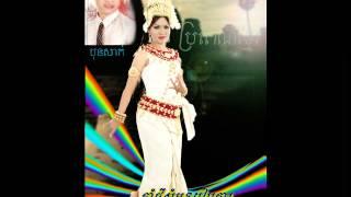 "Bon Sak""ឆ្នាំថ្មីសុំអូនរៀបការ""song-mp3-khmer-free -download"