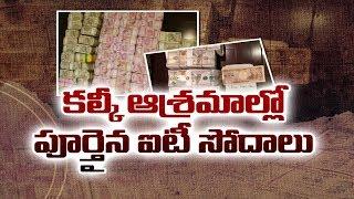 Income Tax raids on Kalki Bhagwan ashram   కల్కి ఆశ్రమంలో ముగిసిన ఐటీ సోదాలు