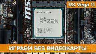 ИГРАЕМ БЕЗ ВИДЕОКАРТЫ?! ТЕСТ AMD RYZEN 5 2400G
