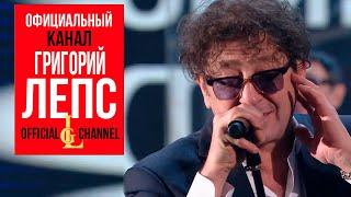 Григорий Лепс - Я счастливый (Live 2015)