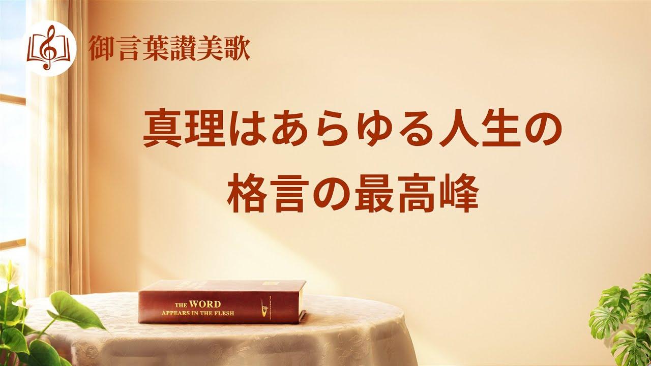 賛美歌「真理はあらゆる人生の格言の最高峰」歌詞付き