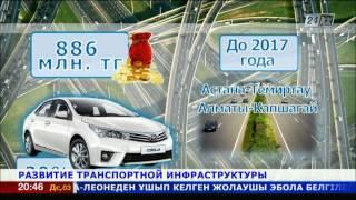 Развитие транспортной инфраструктуры Казахстана