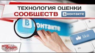 Технология оценки сообществ ВКонтакте(Обзор технологии оценки сообществ ВКонтакте от Научи хорошему. Наш сайт: http://whatisgood.ru Мы Вконтакте: http://vk.com/..., 2014-12-29T13:08:08.000Z)