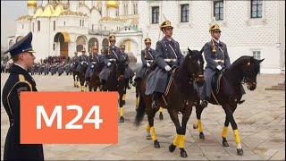 Сезон церемоний развода караулов президентского полка завершается - Москва 24