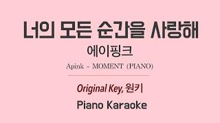 에이핑크(Apink) - 너의 모든 순간을 사랑해(MOMENT) PIANO 노래방 Karaoke LaLa K…