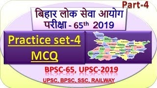BPSC Assistant Practice set solved MCQ , BPSC 65 | UPSC 2019 PART-4