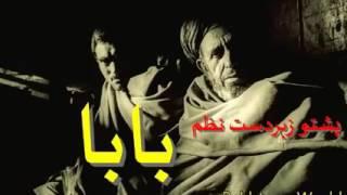 Nazaam:Zamung BaBa shaire Shafi ur Rehman Sahar