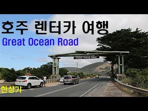 호주 렌터카 여행 그레이트 오션 로드(Road Trip in Great Ocean Road) - 2017.03
