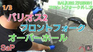 【ド素人】バリオス2のフロントフォークのオーバーホール#1/3 zr250 kawasaki【零戦バイク】