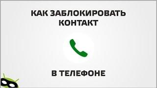 Как заблокировать контакт в телефоне(, 2015-02-20T15:25:41.000Z)