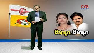 డిష్యూం..డిష్యూం | TDP Spokesperson Yamini Sadineni Vs Pawan Kalyan | CVR NEWS thumbnail