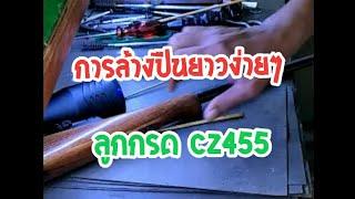 วิธีล้างปืนลูกกรด CZ455 แบบง่ายๆ