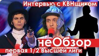 неОбзор КВН 2018 Высшая Лига Первая 1/2 | Интервью с КВНщиком