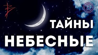 Небесные тайны с Виталием Сундаковым (эфир т/к Тайна ТВ)