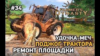 FARMERS DYNASTY #34 Ремонт площадки,поджог трактора,удочка-меч !
