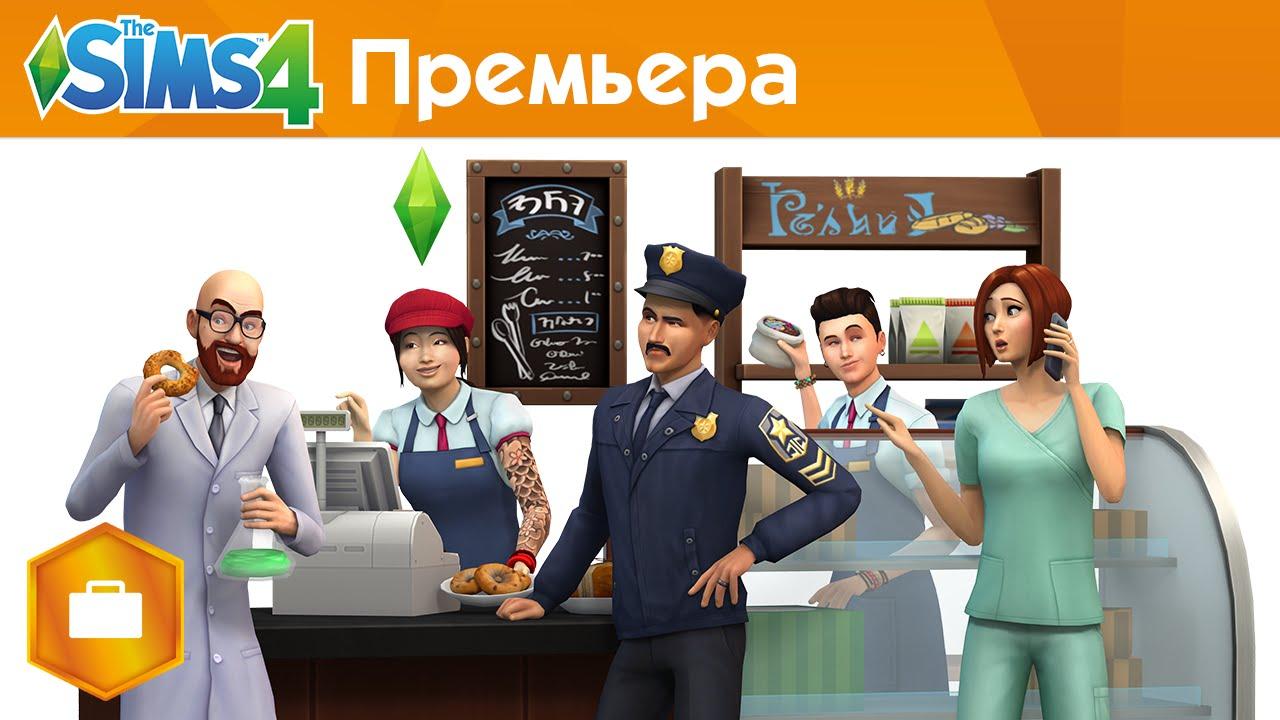 The sims 4 на работу скачать