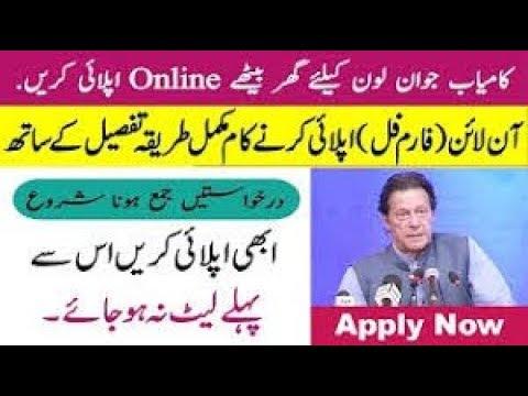 prime-minister-kamyab-jawan-program-2019---interest-free-loan-scheme