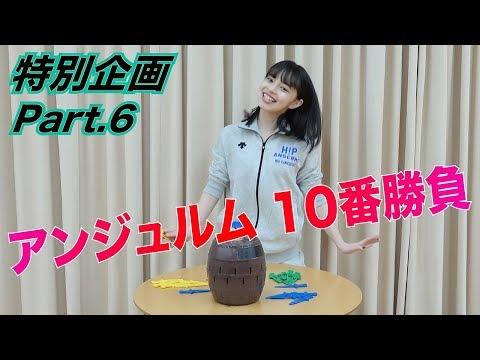 アンジュルム特別企画10番勝負!Part.6
