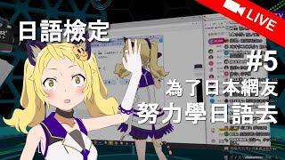 [LIVE] 野生虎妮放送時間#5 來挑戰日語檢定吧!