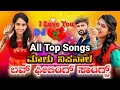 Malu Nipanal New Dj Songs♥️   All Trending New Janapada Songs  💕 Love Feeling Janapada Songs😍