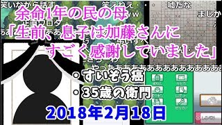【訃報】余命1年の民、亡くなる【2018/02/18】