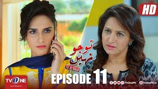 tu jo nahi episode 11 tv one drama 30 april 2018