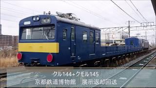 クル144+クモル145 京都鉄道博物館返却回送