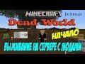 MINECRAFT Выживание на сервере с модами / MINECRAFT мод Ex Nihilo 1.7.10 ( Тутовый шелкопряд )