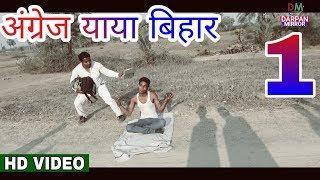 अंग्रेज याया बिहार - Angrej Yaaya Bihar Desi version comedy - darpan mirror