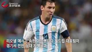 보스니아 자책골 힘입어 승기 잡은 아르헨티나, 메시 결…