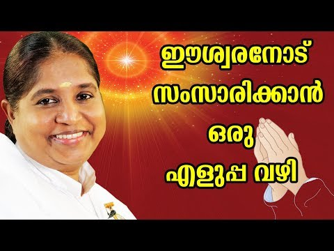 An easy way to talk to god by BK Sheeba Sister
