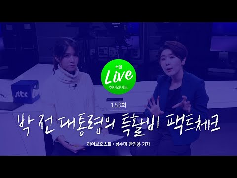 [소셜라이브 하이라이트] 박근혜 전 대통령의 특활비 팩트체크