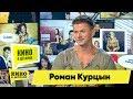 Роман Курцын | Кино в деталях 12.02.2019 HD