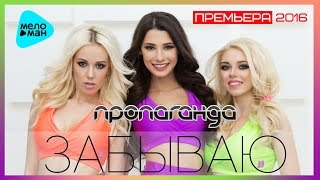 Пропаганда  -  Забываю (Official Audio 2016)