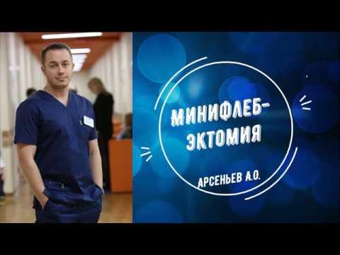 Минифлебэктомия, микрофлебэктомия. Флеболог Санкт-Петербург, Арсеньев А.О.