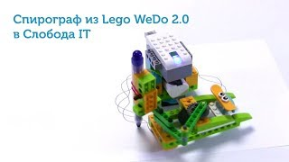 Спирограф Lego WeDo 2.0 в Слобода IT | Robotic Spirograph with LEGO® WeDo 2.0