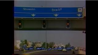 ذكريات تلفزيون العراق .. الحياة العامة لمحافظة الكويت بعد ضمها الى العراق عام 1990