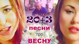 20+3 песни о весне и отрывок Тютчева   IOWA, ВИРУС, КРАСКИ, СЕРГЕЙ ЛАЗАРЕВ