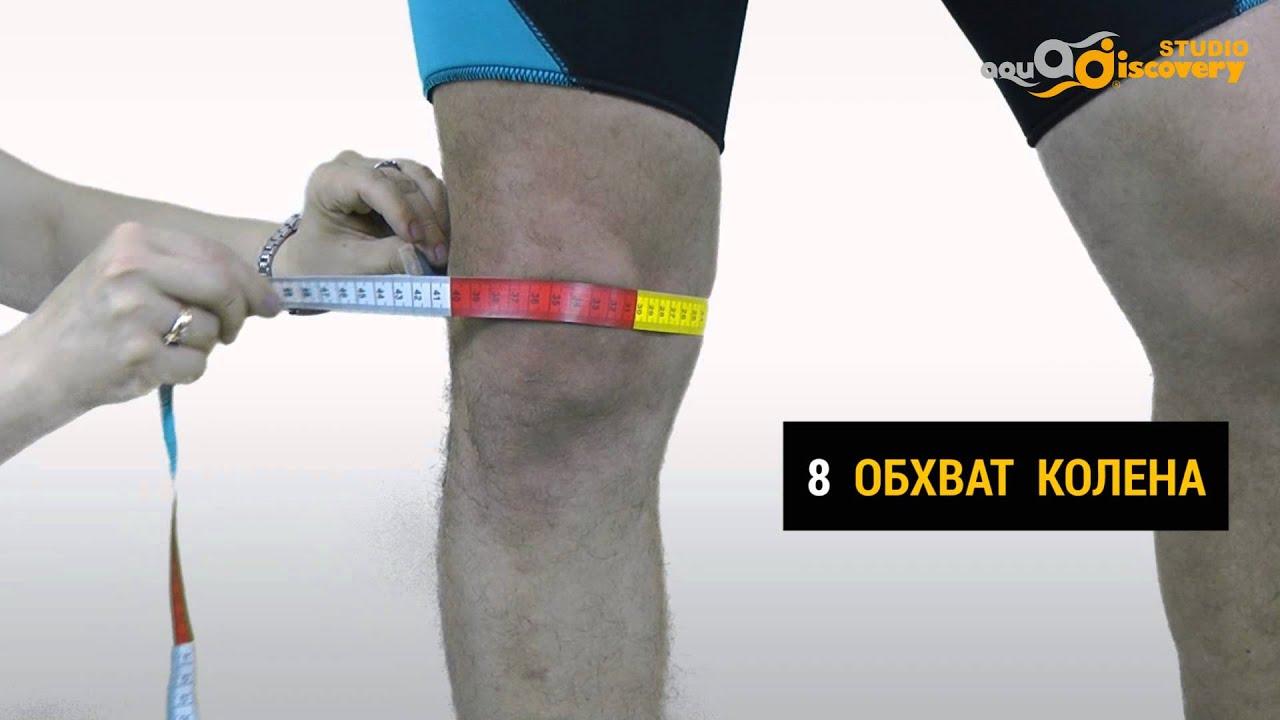 Как измерить размер обхвата коленного сустава протезирование тазобедренного сустава город саратов