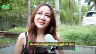 Repeat youtube video အိမ္ေထာင္ ထပ္ျပဳျဖစ္ခ်င္လည္း ျပဳျဖစ္မယ္ ဆိုတဲ့ ၀ိုင္းစု - Wyne Su Khine Thein