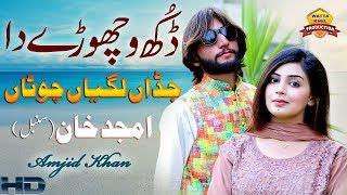 Jadan Lagiyan #CHOTAN | Amjid Khan Sumbal | Latest Saraiki Punjabi Song 2019