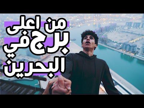 #موها_يقدر ؟ يصعد اعلى برج في البحرين  ؟