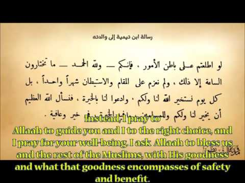 Ibn Taymiyyahs Apology Letter To His Mother YouTube