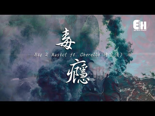 Big 2 Music (ft. Cherelle 陳宣清) - 毒癮『千言萬語我們始終被沈默給代替。』【動態歌詞Lyrics】