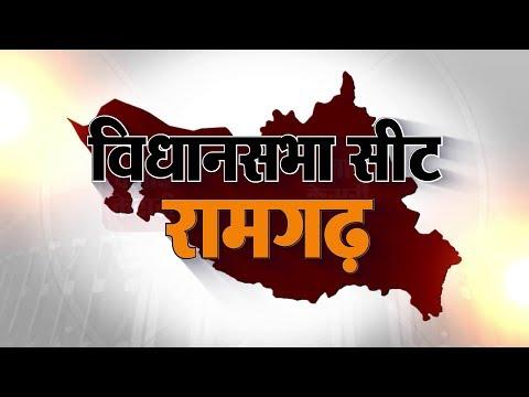 Vidhan Sabha Election 2019: एक नजर रामगढ़ विधानसभा सीट पर ।। Ramgarh Vidhan Sabha  Seat